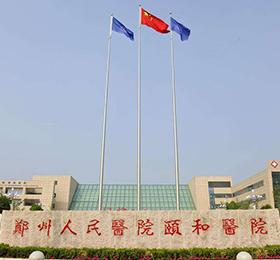 郑州人民医院颐和医院采购滤中滤开水器