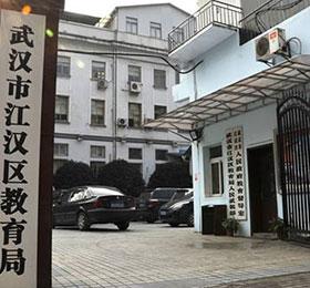 武汉市教育局饮水项目连续中标