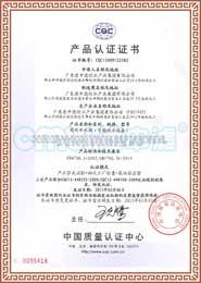 产品认证证书-CQC