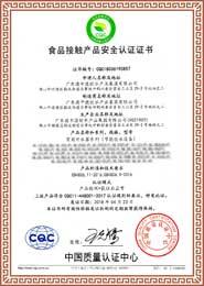 食品接触认证证书