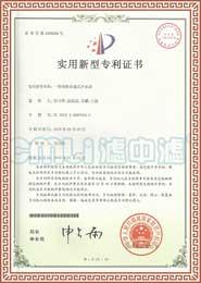 专利证书-开水器实用新型