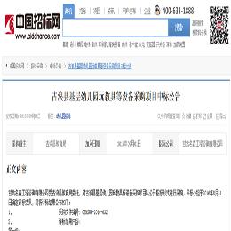 甘肃古浪县幼儿园采购项目中标