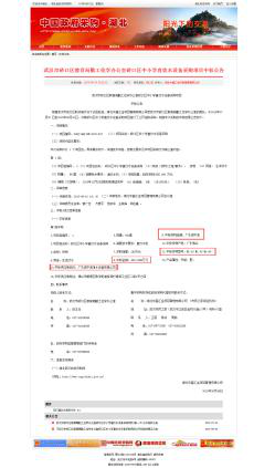 滤中滤武汉市硚口区中小学直饮水机中标公告