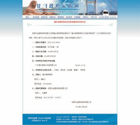 滤中滤甘肃榆中县教育局采购项目中标公告