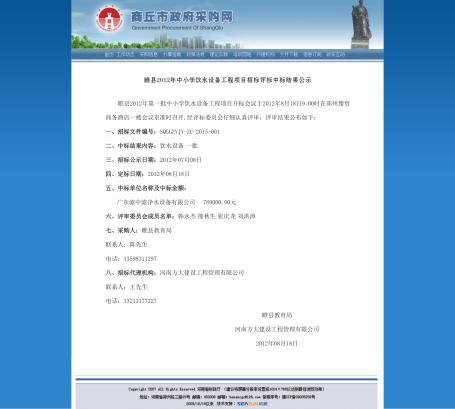 睢县中小饮水工程中标