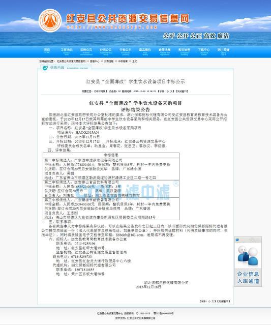 红安县教育局饮水项目