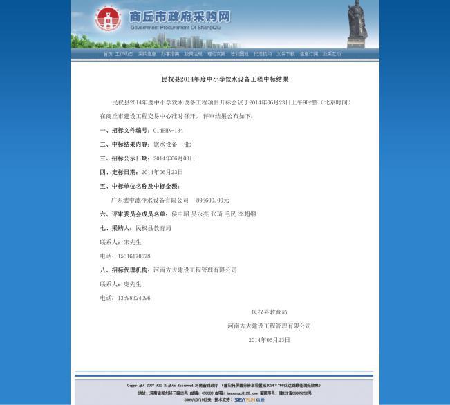 民权县中小学饮水项目