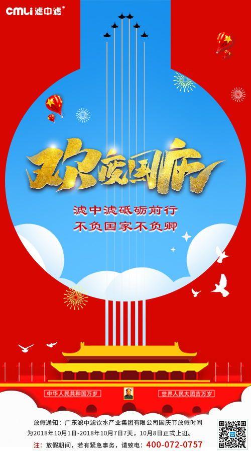 滤中滤祝大家国庆节快乐!