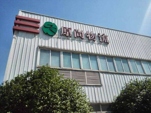 喜讯不断!广州市原尚股份有限公司采购滤中滤开水器