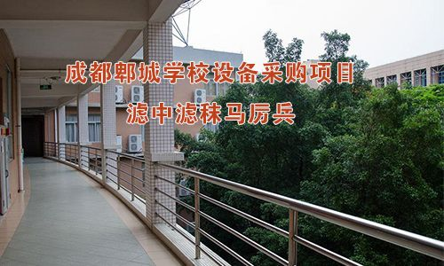 成都郫城学校设备采购项目,滤中滤秣马厉兵