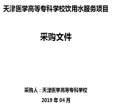天津医学高等专科学校饮水项目合作就找滤中滤