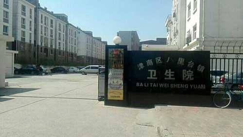 接连出单!天津市八里台卫生院采购滤中滤饮水机